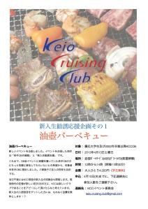 KCC-油壺バーベキュー