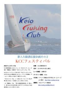 KCC-KCCフェスティバル2013